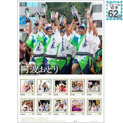 2019 本場徳島 阿波おどり(62円)
