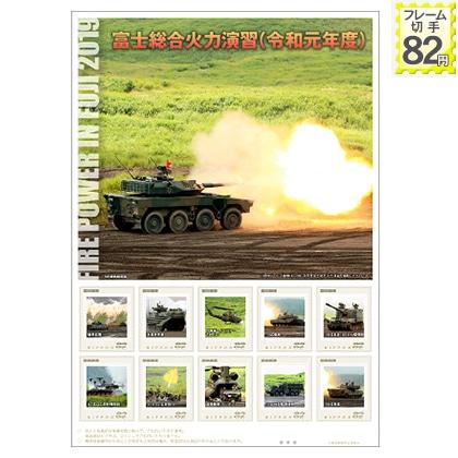 富士総合火力演習(令和元年度)