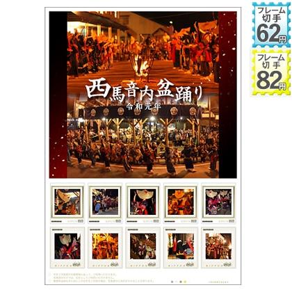 西馬音内盆踊り 令和元年