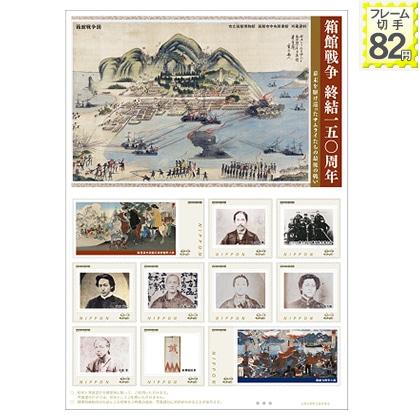 箱館戦争終結150周年
