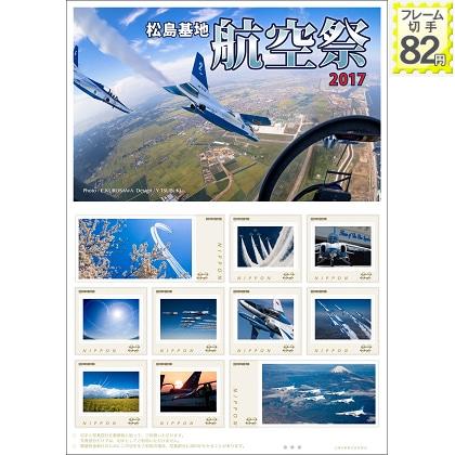 松島基地航空祭2017