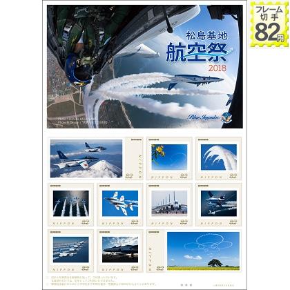 松島基地 航空祭2018