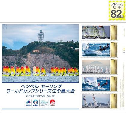 ヘンぺル セーリングワールドカップシリーズ江の島大会