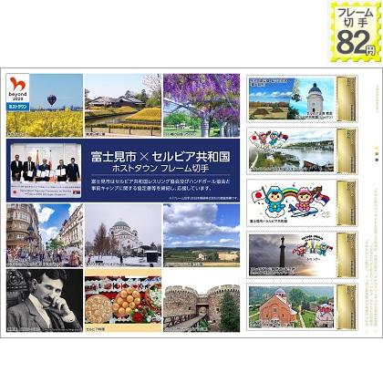 富士見市×セルビア共和国 ホストタウン フレーム切手