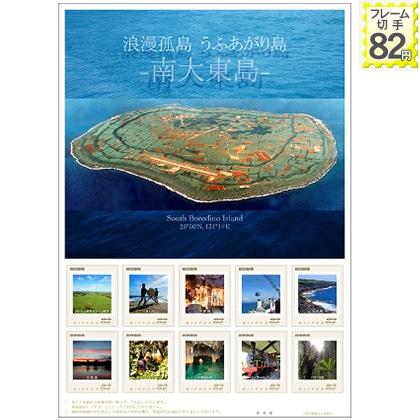 浪漫孤島 うふあがり島 ー南大東島ー