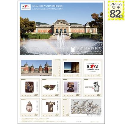 ICOM京都大会2019開催記念 京都国立博物館