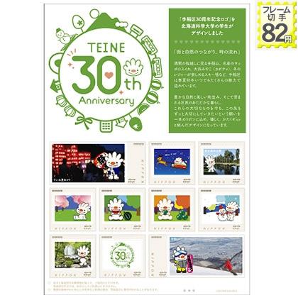手稲区30周年記念