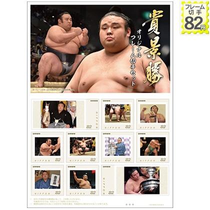 貴景勝 オリジナルフレーム切手セット