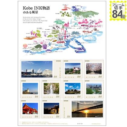 Kobe INK物語 のある風景