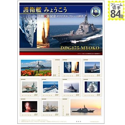 護衛艦みょうこう 令和元年記念 オリジナルフレーム切手