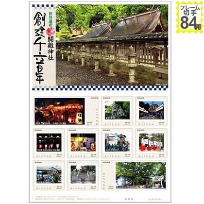 世界遺産 闘鶏神社 創建千六百年