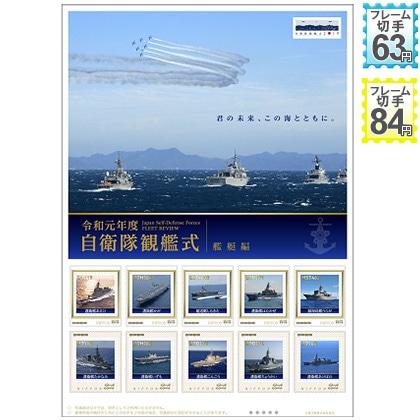 自衛隊観艦式2019年 艦艇編