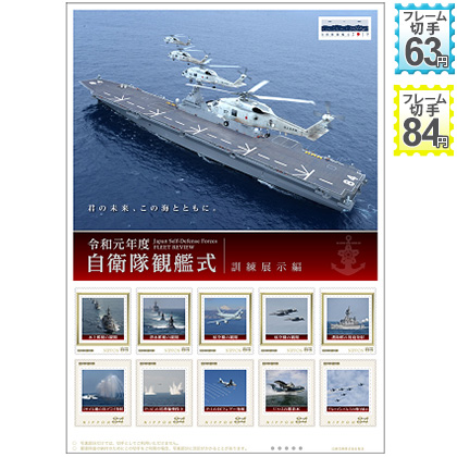 自衛隊観艦式2019年 訓練展示編