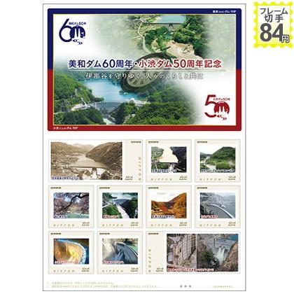 美和ダム60周年・小渋ダム50周年記念