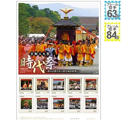 京都三大祭 時代祭 令和元年