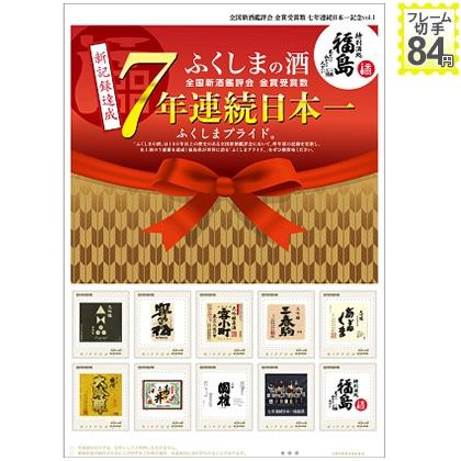 全国新酒鑑評会 金賞受賞数 七年連続日本一記念vol.1
