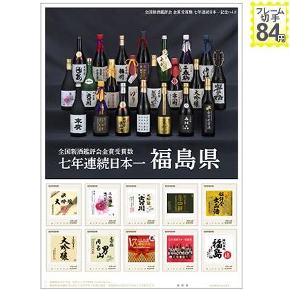 全国新酒鑑評会 金賞受賞数 七年連続日本一記念vol.2
