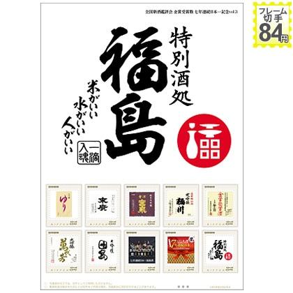 全国新酒鑑評会 金賞受賞数 七年連続日本一記念vol.3