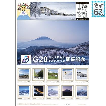 G20観光大臣会合開催記念