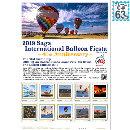 2019 SAGA INTERNATIONAL BALLOON FIESTA【63円】