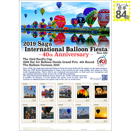 2019 SAGA INTERNATIONAL BALLOON FIESTA【84円】