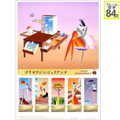 クリヨウジのジュリアンヌ〜令和元年西荻茶散歩開催記念