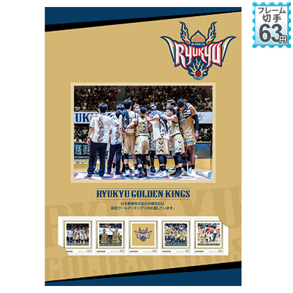 琉球ゴールデンキングス 2019−20シーズン開幕記念フレーム切手セット