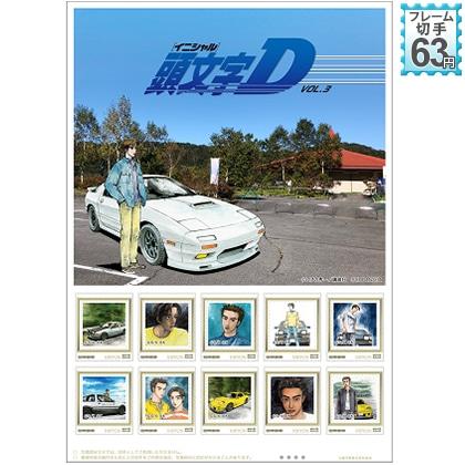 頭文字D VOL.3 フレーム切手セット