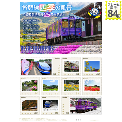 智頭線四季の風景 〜智頭急行開業25周年記念〜