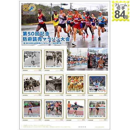 第50回記念防府読売マラソン大会(兼)第20回日本視覚障がい女子マラソン選手権大会