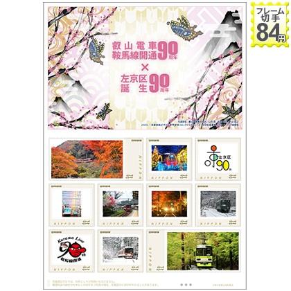 叡山電車 鞍馬線開通90周年×左京区誕生90周年