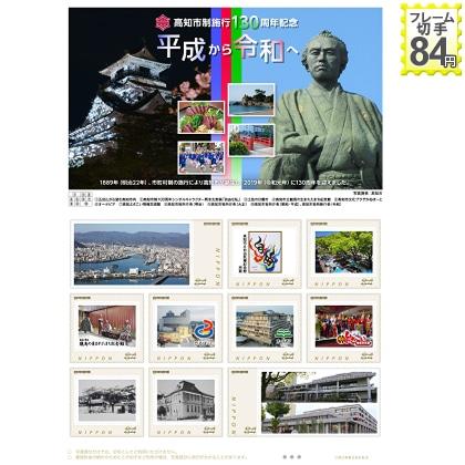 高知市制施行130周年記念 平成から令和へ