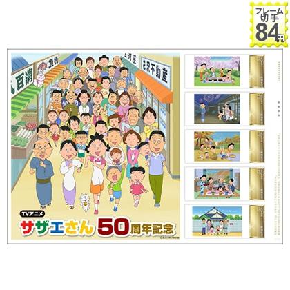 アニメ「サザエさん」放映50周年