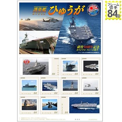 護衛艦ひゅうが 就役10周年記念 オリジナル フレーム切手