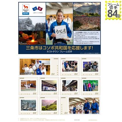 三条市×コソボ共和国 ホストタウンフレーム切手