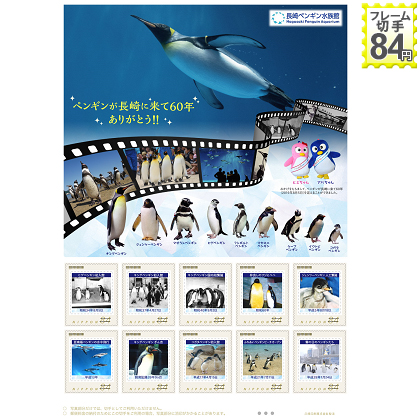 ペンギンが長崎に来て60年 ありがとう!!