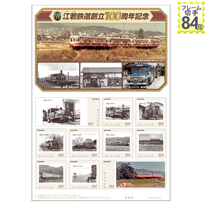江若鉄道創立100周年記念