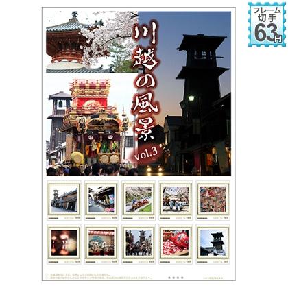 川越の風景 vol.3(63円)