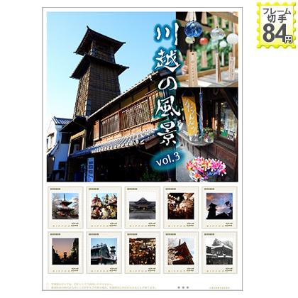川越の風景 vol.3(84円)