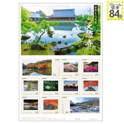 世界文化遺産 大本山 天龍寺