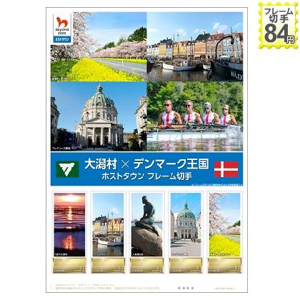 大潟村×デンマーク王国 ホストタウンフレーム切手