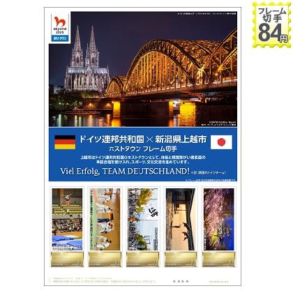 ドイツ連邦共和国×新潟県上越市 ホストタウンフレーム切手
