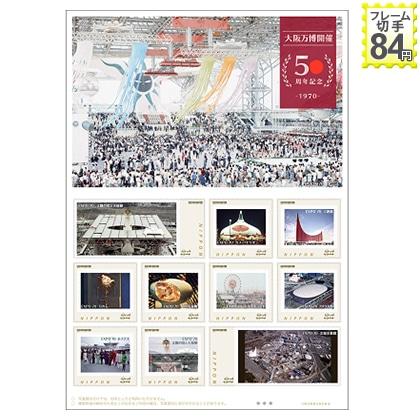 大阪万博開催 50周年記念−1970−