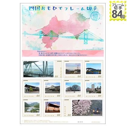 四国おもひでフレーム切手