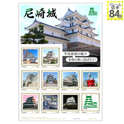 尼崎城 平成最後の城が令和の世に羽ばたく!