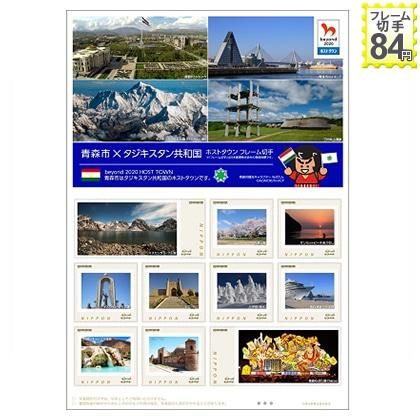 青森市×タジキスタン共和国ホストタウンフレーム切手