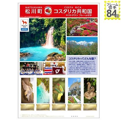 松川町×コスタリカ共和国 ホストタウンフレーム切手
