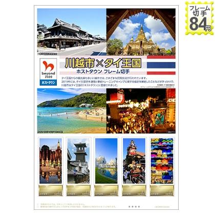 川越市×タイ王国 ホストタウンフレーム切手