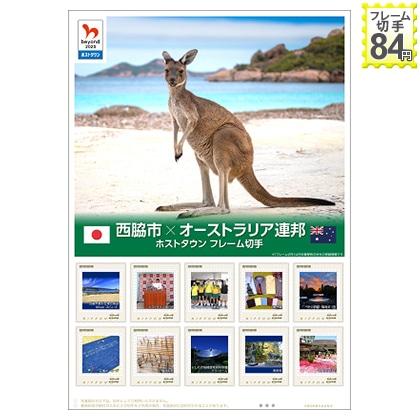 西脇市×オーストラリア連邦 ホストタウン フレーム切手