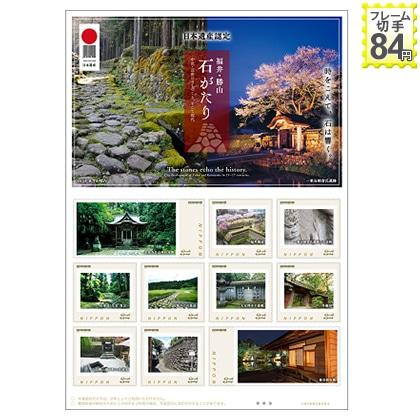 福井・勝山「石がたり」中世・近世のまちづくり、そして現代